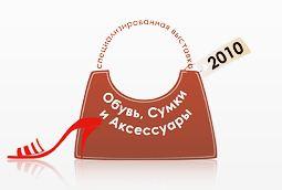 Международная Выставка обуви Беларусь