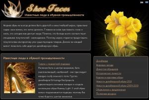 Shoefaces.com