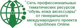 Выставка обуви онлайн от производителей