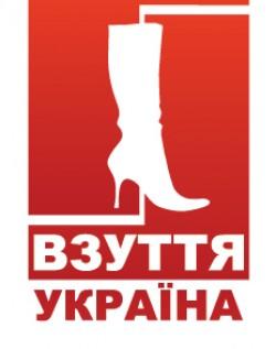 Взуття Украина